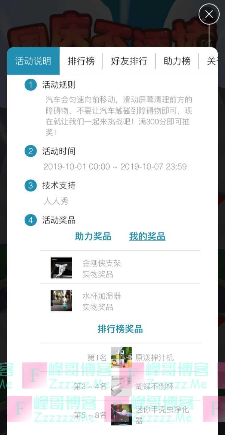 海天停车国庆不添堵 有奖活动(10月7日截止)