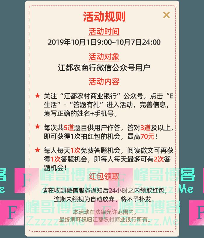 江都农村商业银行国庆七天乐乐乐 我问你答奖奖奖(10月7日截止)
