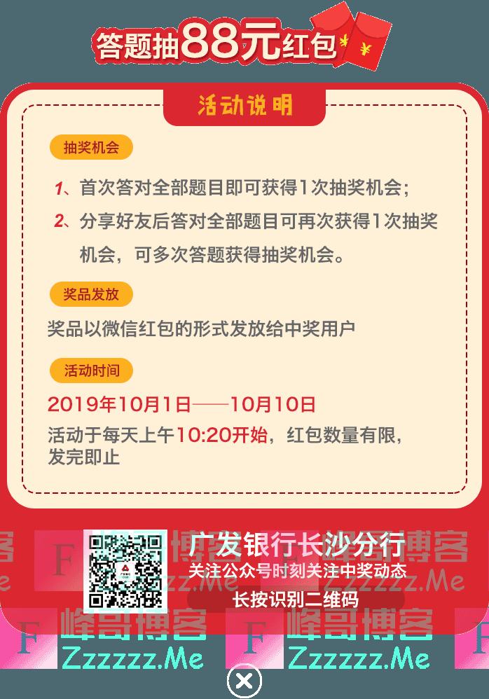 广发银行湖南发布广发银行长沙分行开业10周年有奖答题(10月10日截止)