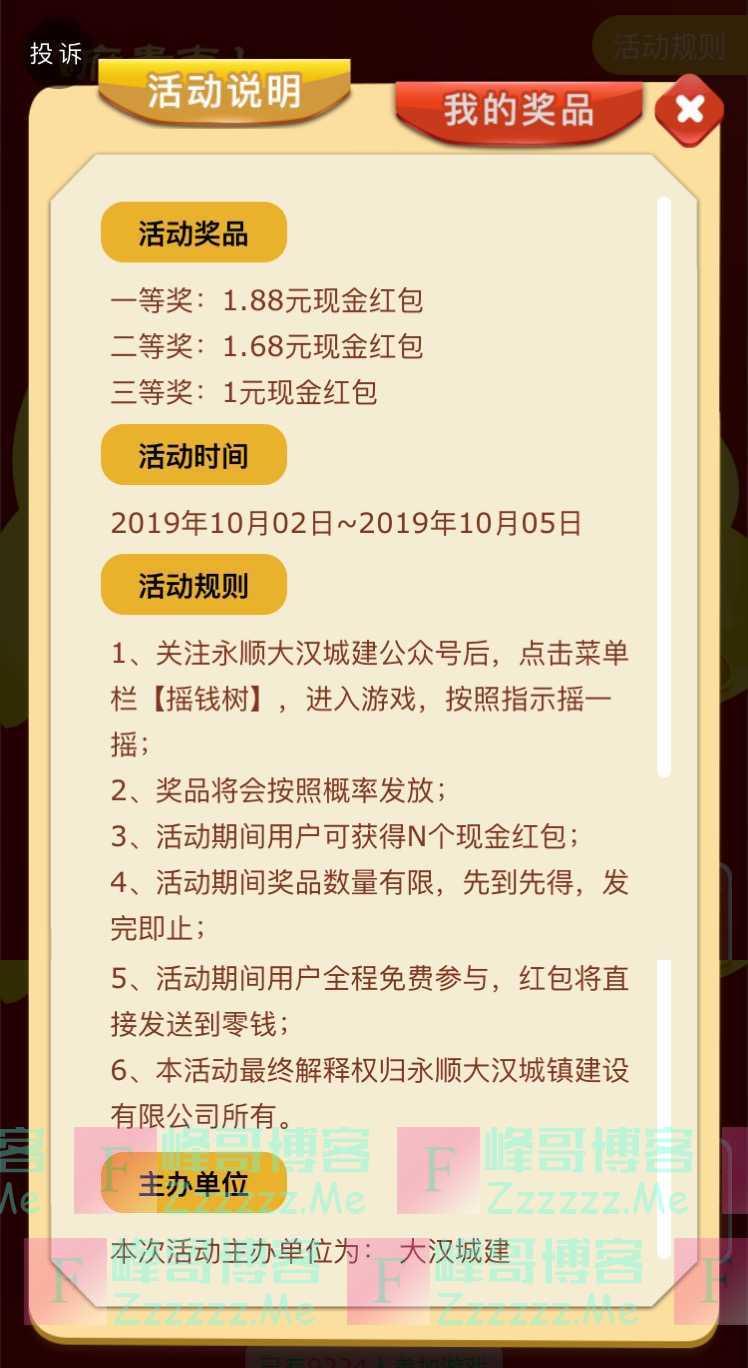 永顺大汉城建任性摇钱树,邀您拿万元现金红包(10月5日截止)