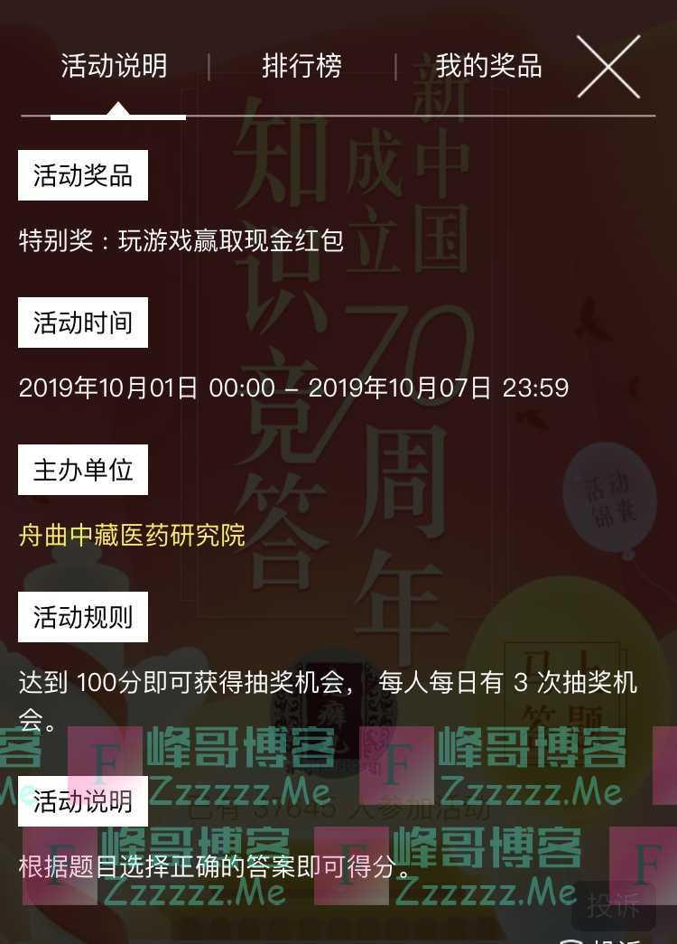 舟曲中藏医药研究院建国70周年有奖竞答(10月7日截止)
