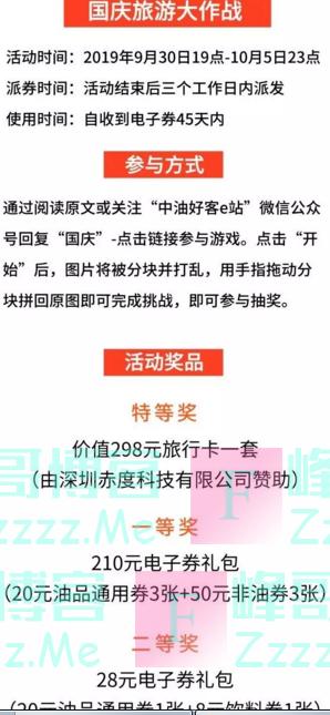 中油好客e站国庆旅游大作战(截止10月5日)