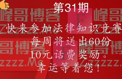 如东县12348公共法律服务法律知识竞赛第三十一期(截止10月7日)