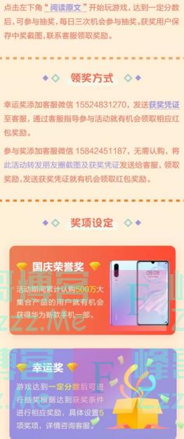 壹佰金国庆有奖活动,领勋章赢华为手机及现金红包(截止10月21日)