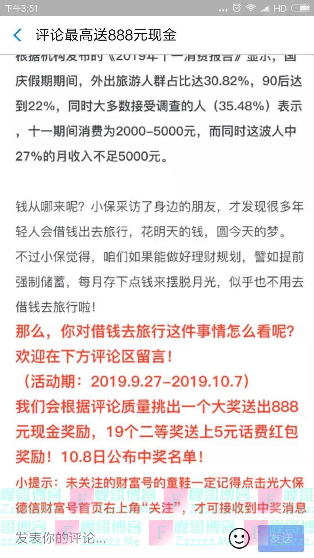 光大保德信基金留言有礼赢888大奖(截止10月7日)