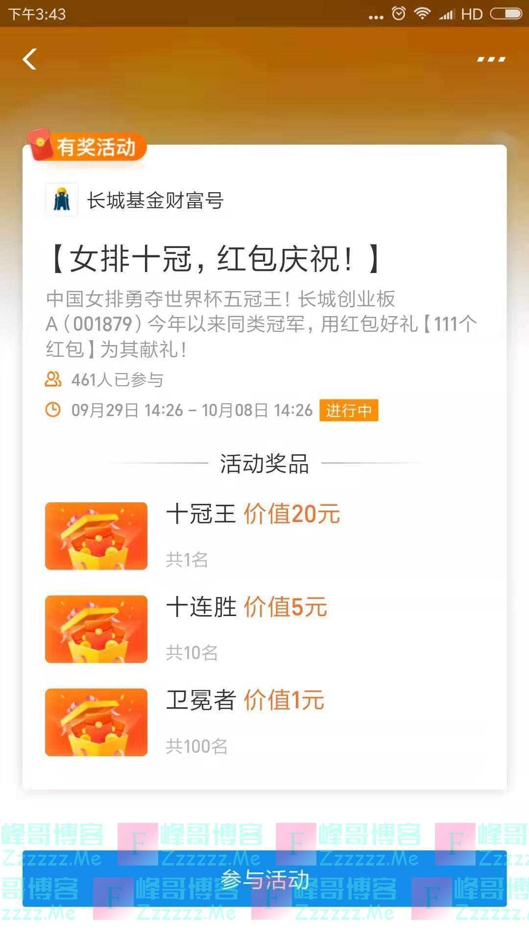 长城基金女排十冠 红包庆祝(截止10月8日)