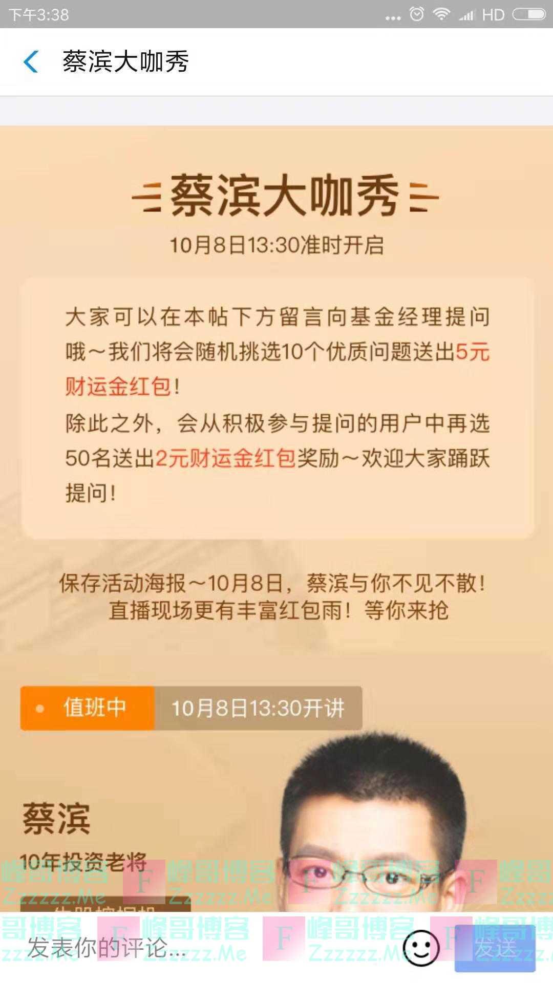 博时基金蔡滨大咖秀 送红包(截止10月8日)