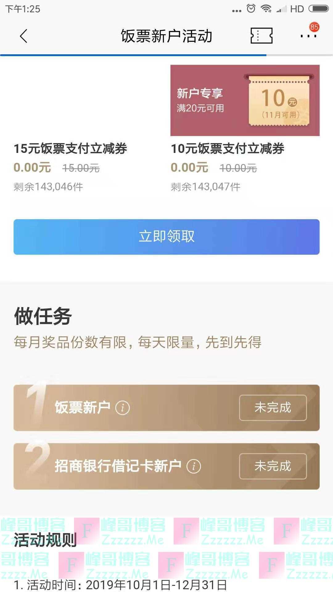 招行饭票新户福利(截止12月31日)