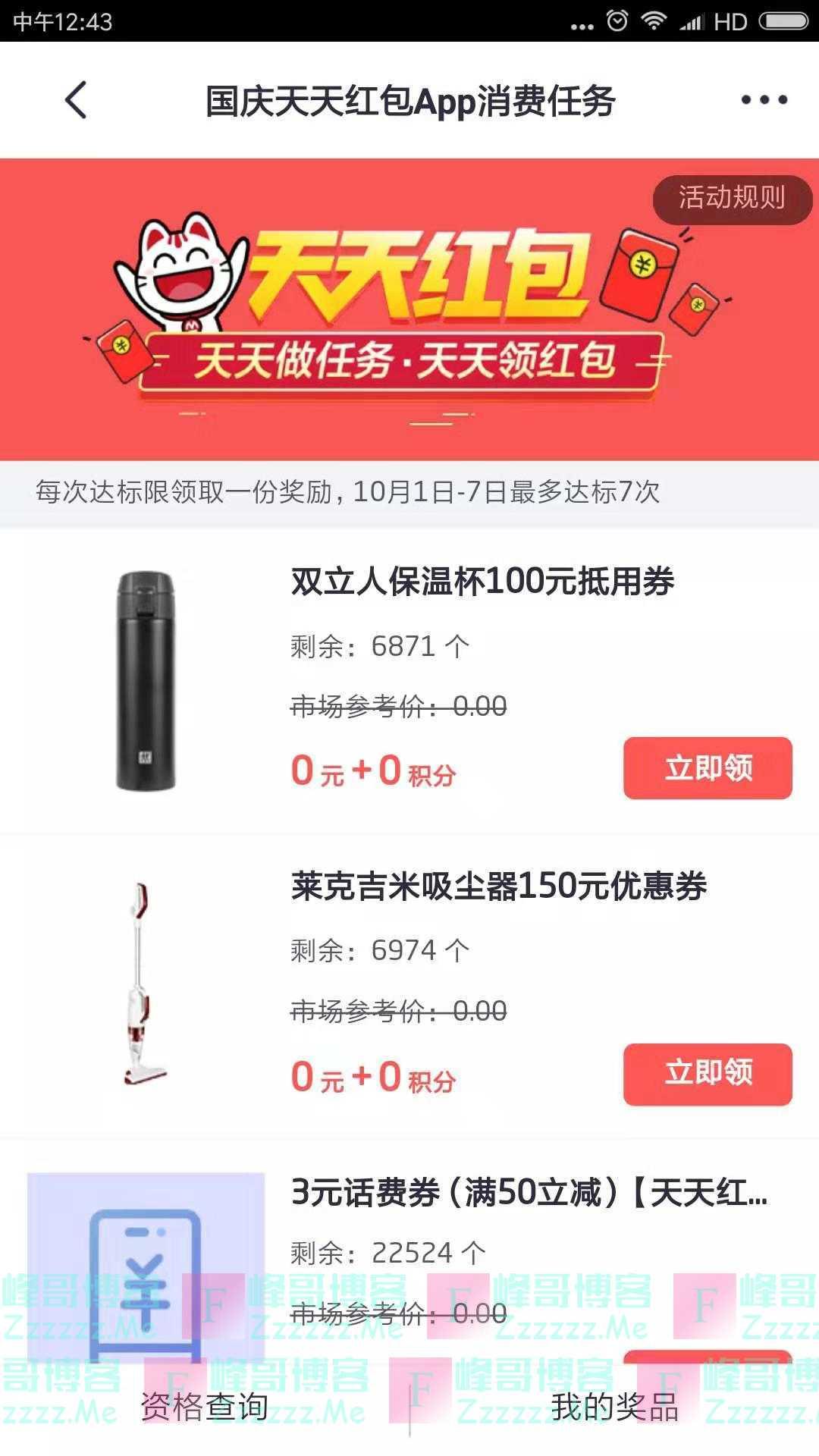 掌上生活国庆天天红包app消费任务(截止10月7日)
