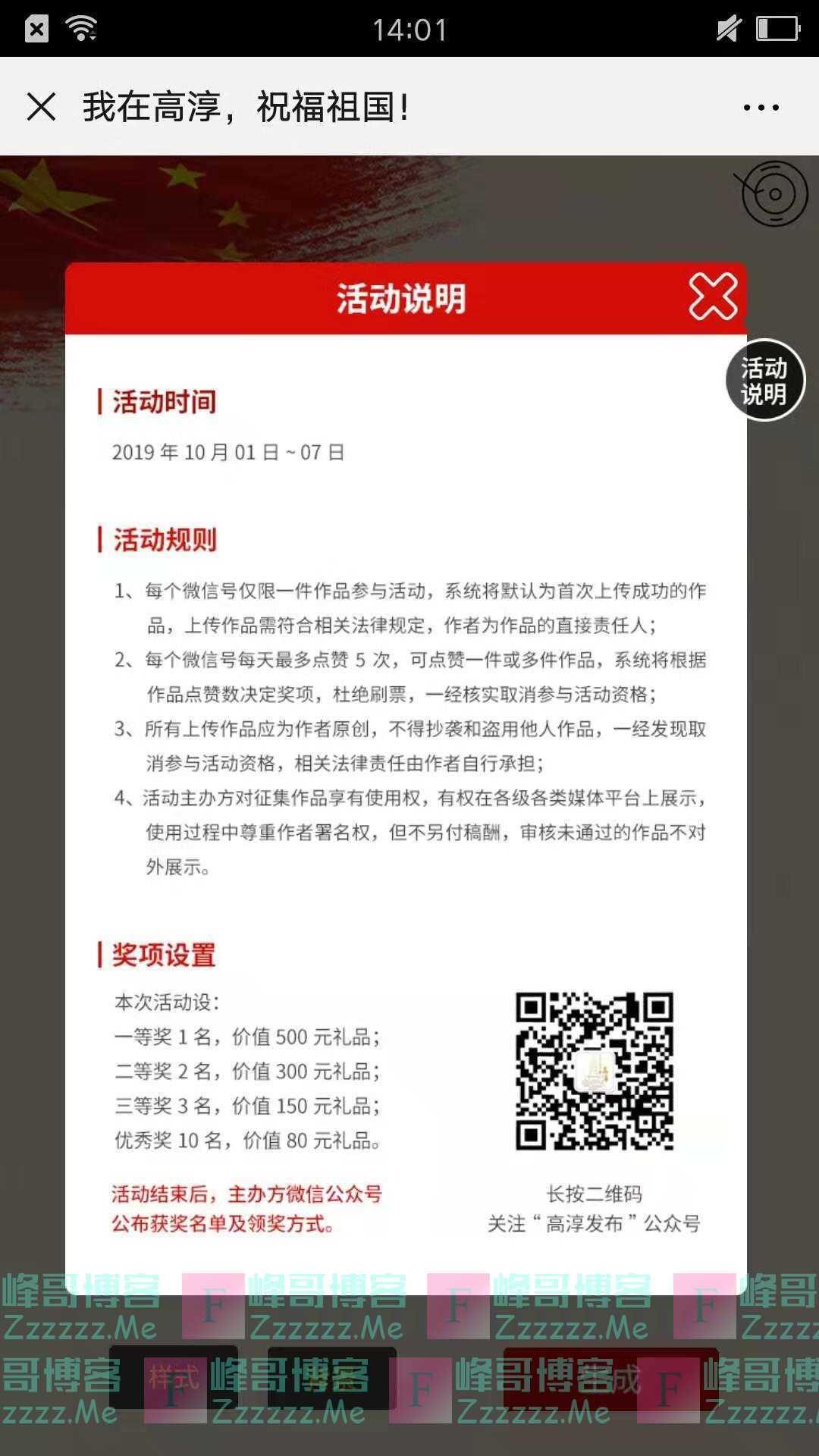 高淳发布H5有奖活动(截止10月7日)