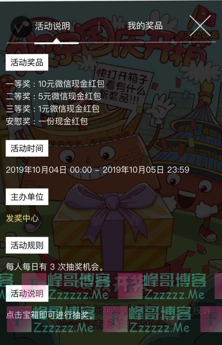 发奖中心国庆开箱赢大奖(10月5日截止)