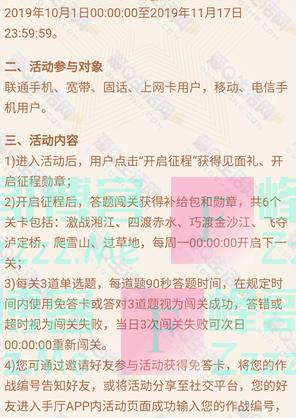 联通营业厅同庆70华诞抽视频会员(截止11月17日)