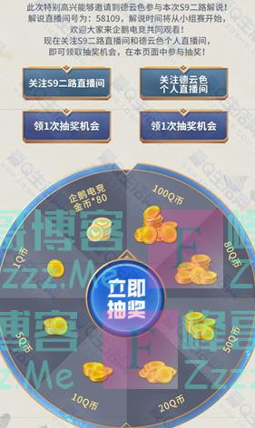 企鹅电竞看LOL总决赛直播抽1~100Q币(截止10月11日)