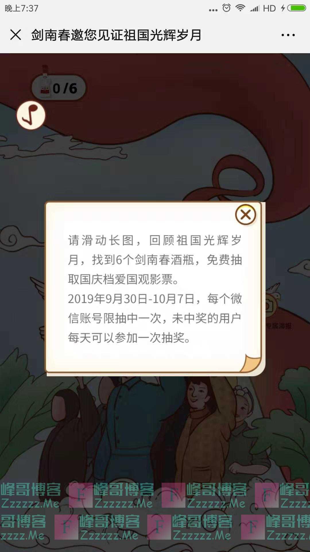 微洛阳国庆首推黄金档电影票免费送(截止10月7日)