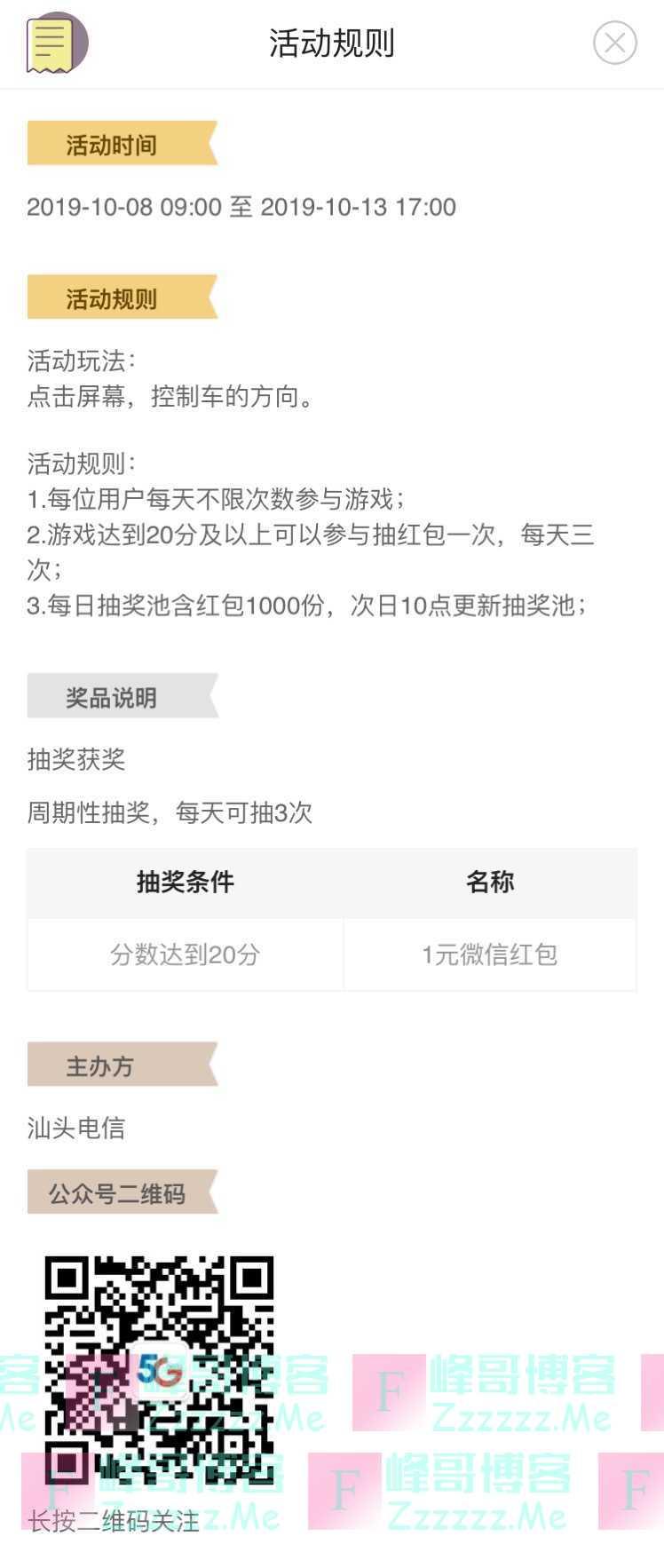 汕头电信极速漂移挑战 每天1000个红包来抽奖(10月13日截止)