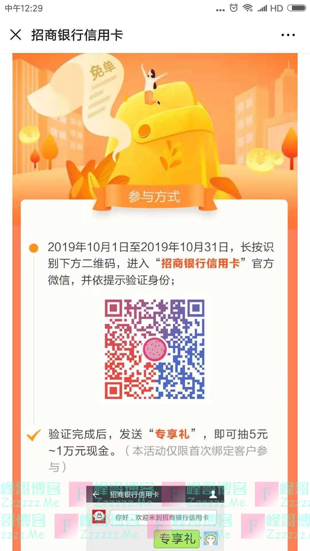 招行xing/用卡10月专享礼(截止10月31日)