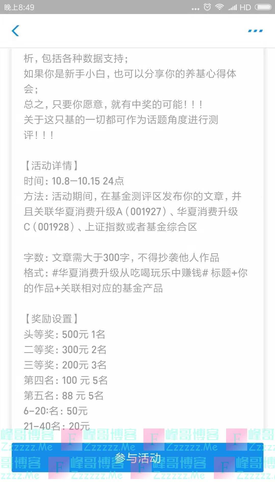 华夏基金测评赢大奖(截止10月15日)