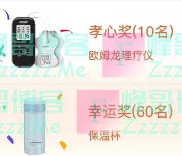 国寿安保基金祝福送长辈 佳节赢好礼(截止10月8日)