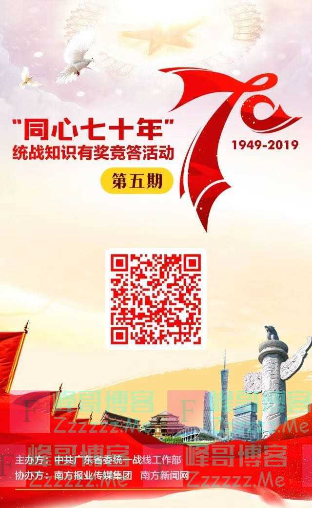 广东侨胞服务中心同心70年 统战知识有奖竞答活动(10月11日截止)