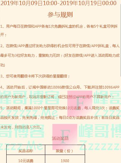10086天天兑好礼(截止10月19日)