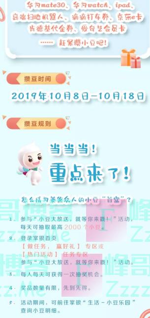中国农业银行小豆大放送(截止10月18日)