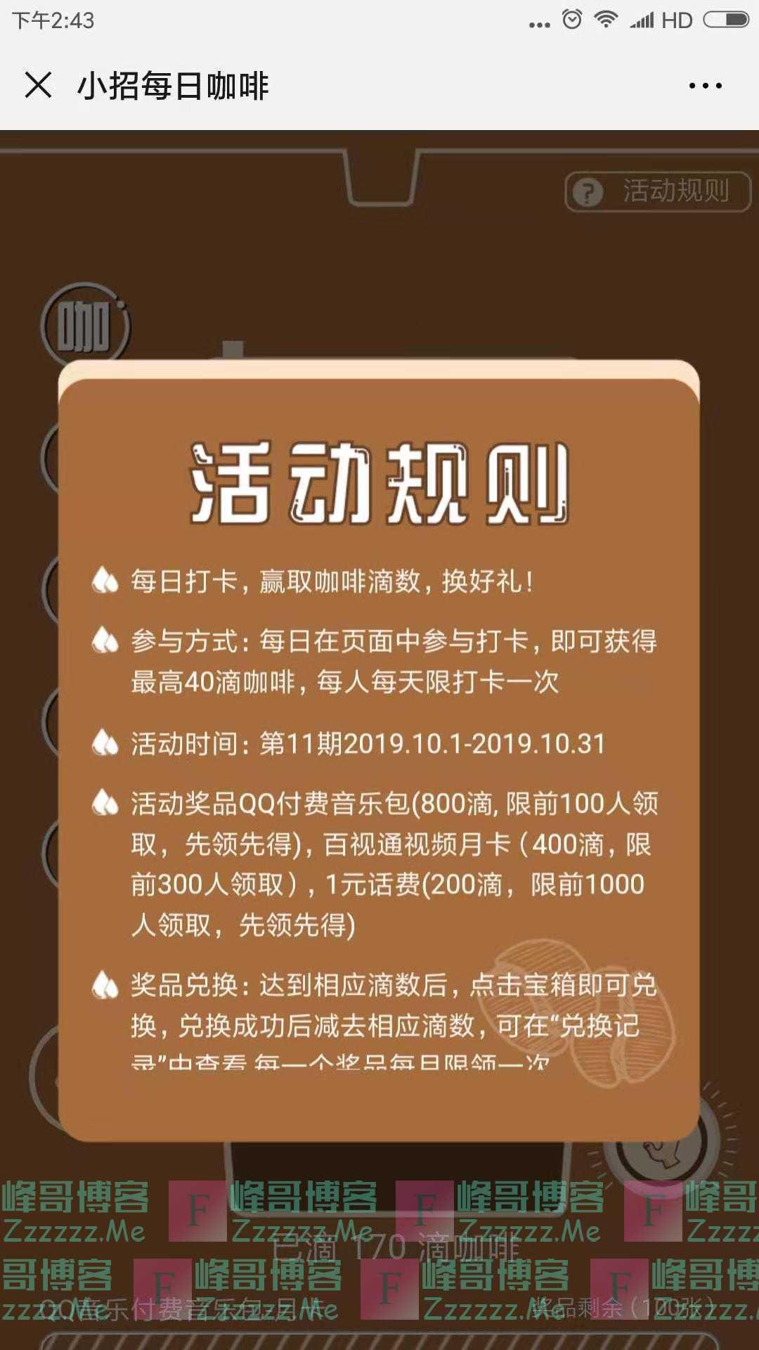 招行xing/用卡第11期小招每日咖啡(截止10月31日)