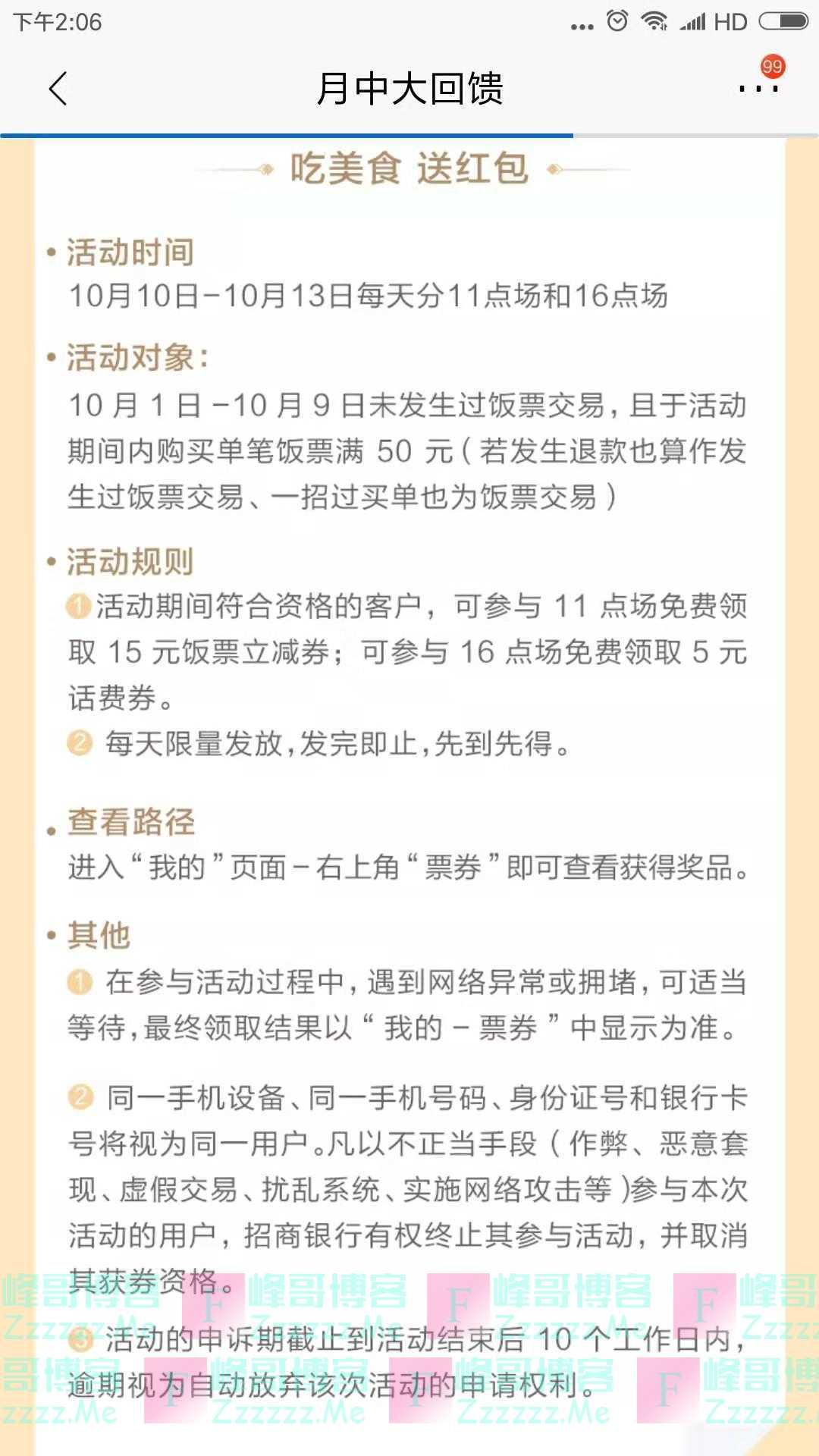 招行吃美食 送红包(截止10月13日)