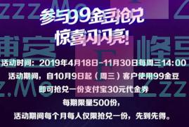 浦发银行99金豆抢兑(截止11月30日)