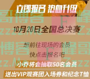乔丹会员俱乐部VIP观赛门票等你领取(截止10月19日)