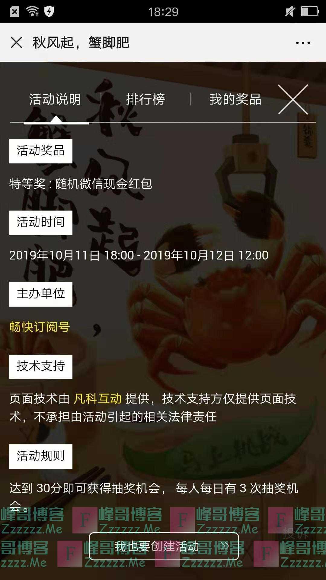 畅快订阅号10月现金红包(截止10月12日)