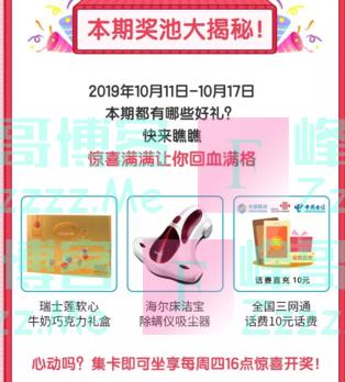 中信优享+新一期周周有惊喜(截止10月17日)