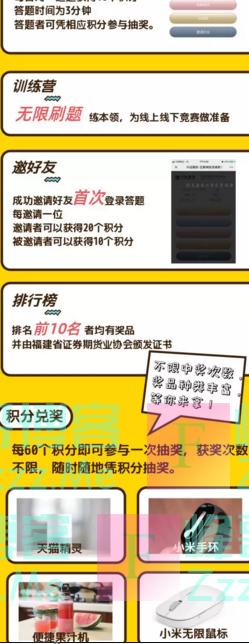 华福证券投教基地投资者知识有奖竞答(截止11月8日)