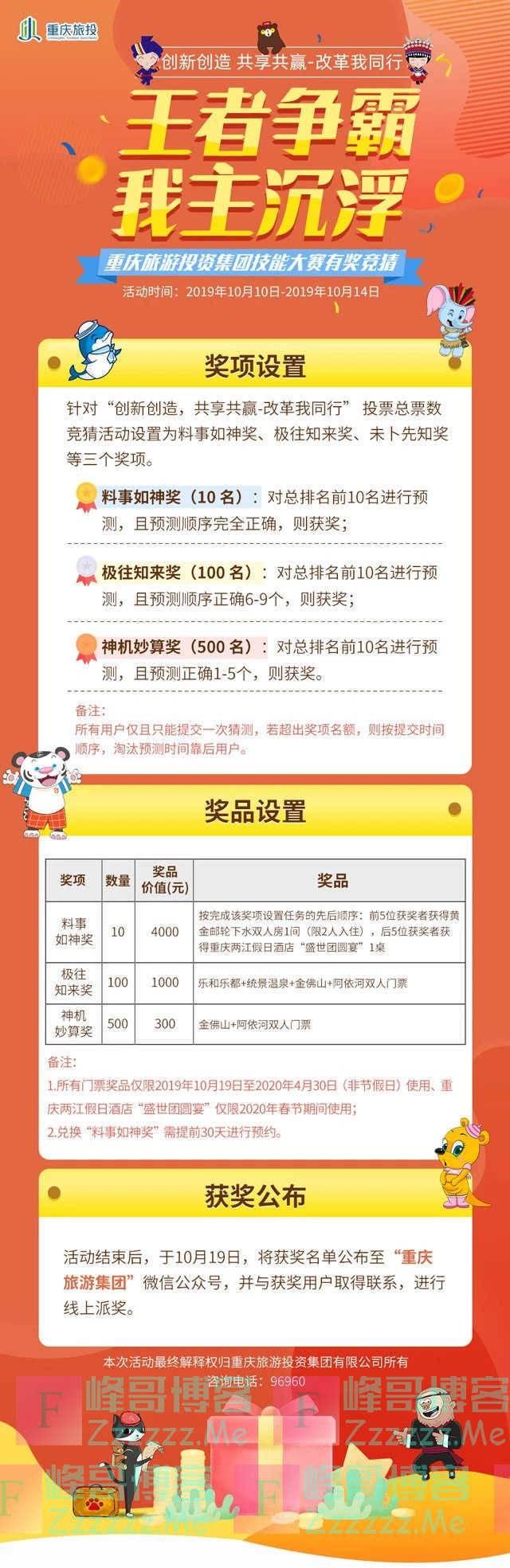 重庆旅游集团重庆旅游投资集团技能大赛有奖竞猜(10月14日截止)