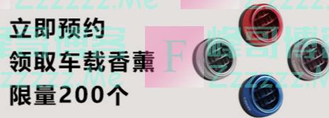汽车之家奇瑞艾瑞泽GX冠军版 预约试驾有礼(截止不详)