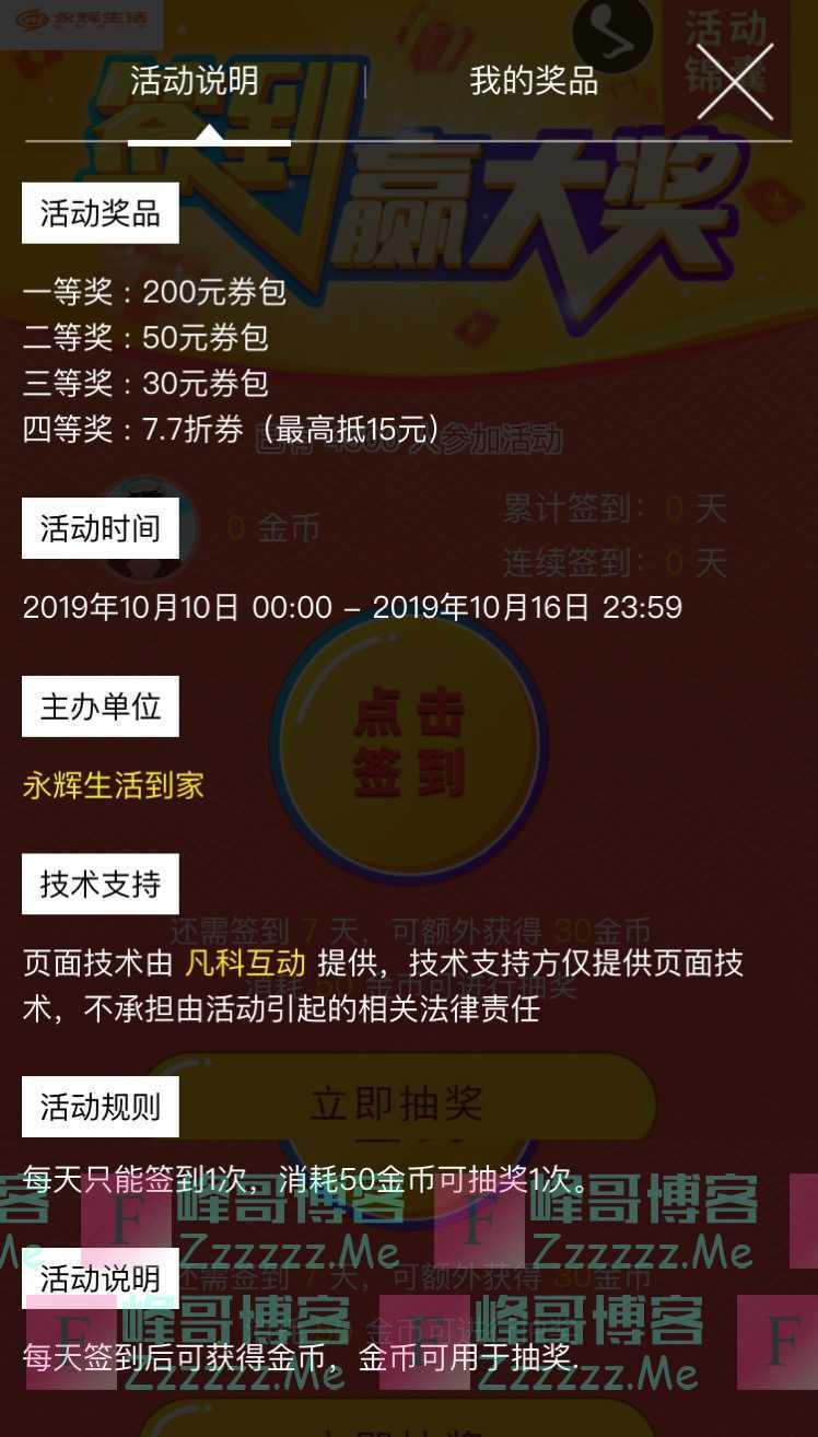 永辉生活到家签到赢大奖(10月16日截止)