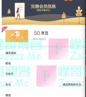 兰雀牛奶京东旗舰店完成资料免费领取50京豆(截止不详)