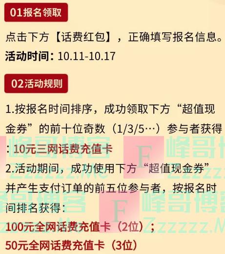 海航通信报名领红包(截止10月17日)