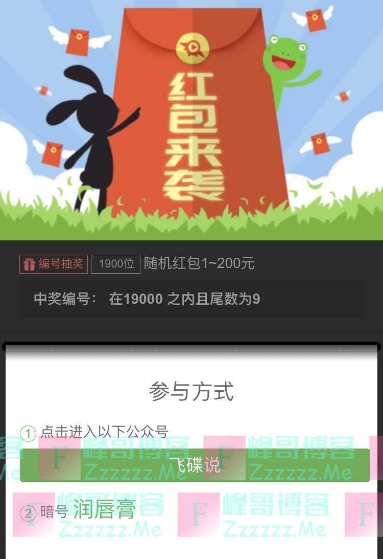 飞碟说发暗号赢奖品(10月13日截止)