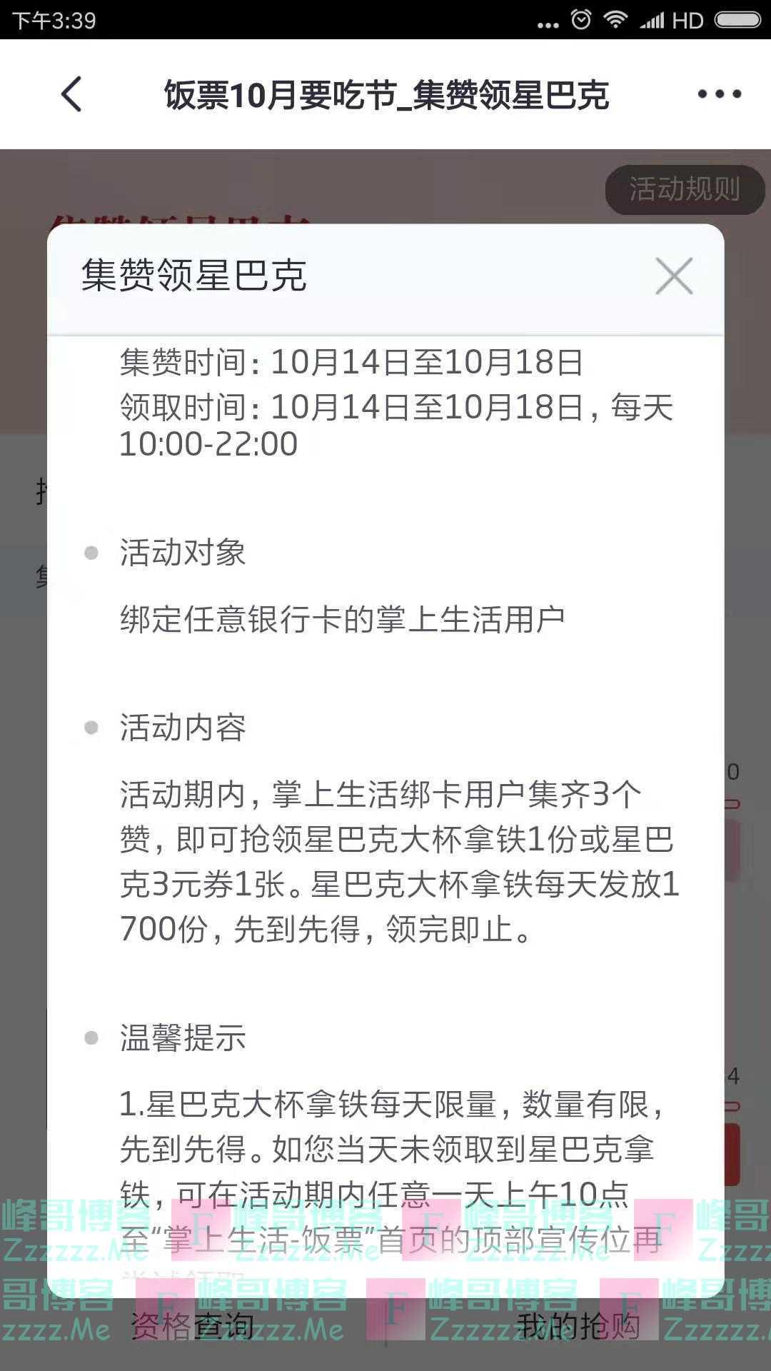 掌上生活10月要吃节 集赞领星巴克(截止10月18日)