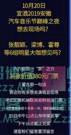 宣酒集团宣粉专享福利(截止10月15日)