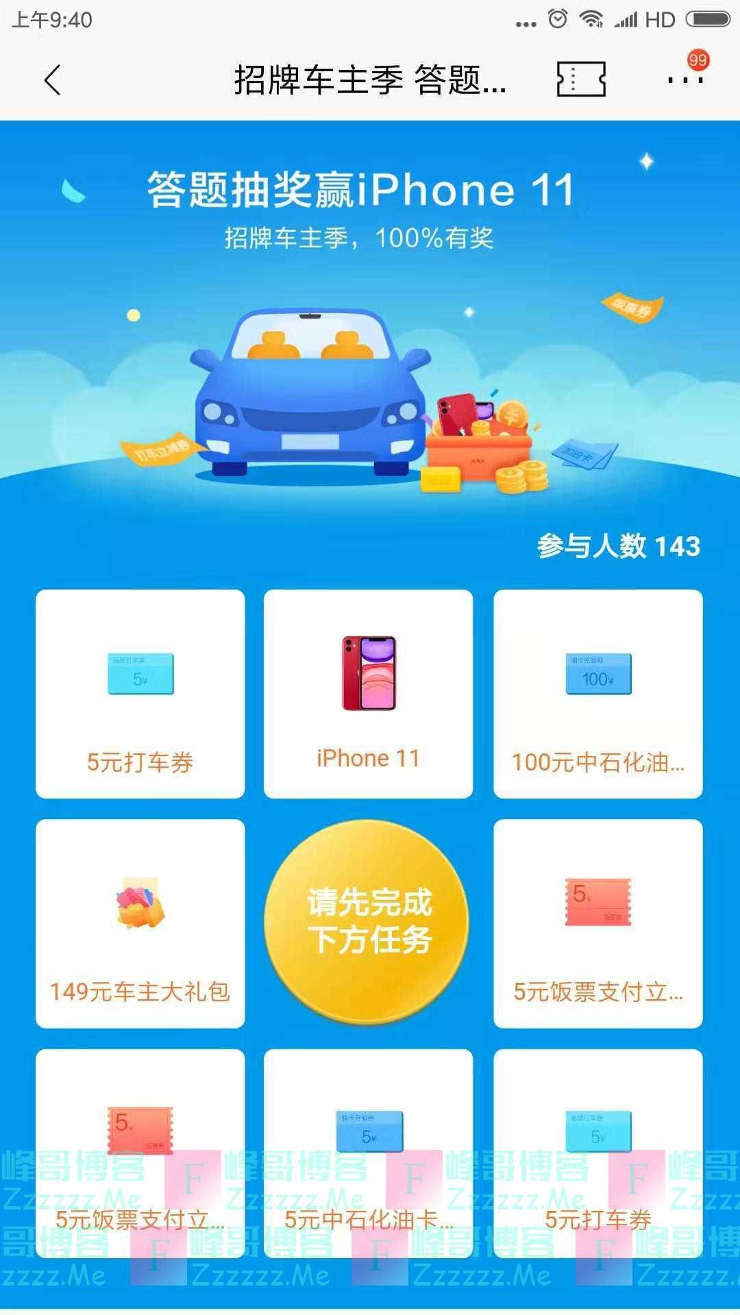 招行招牌车主季 答题赢IPHONE 11(截止10月31日)