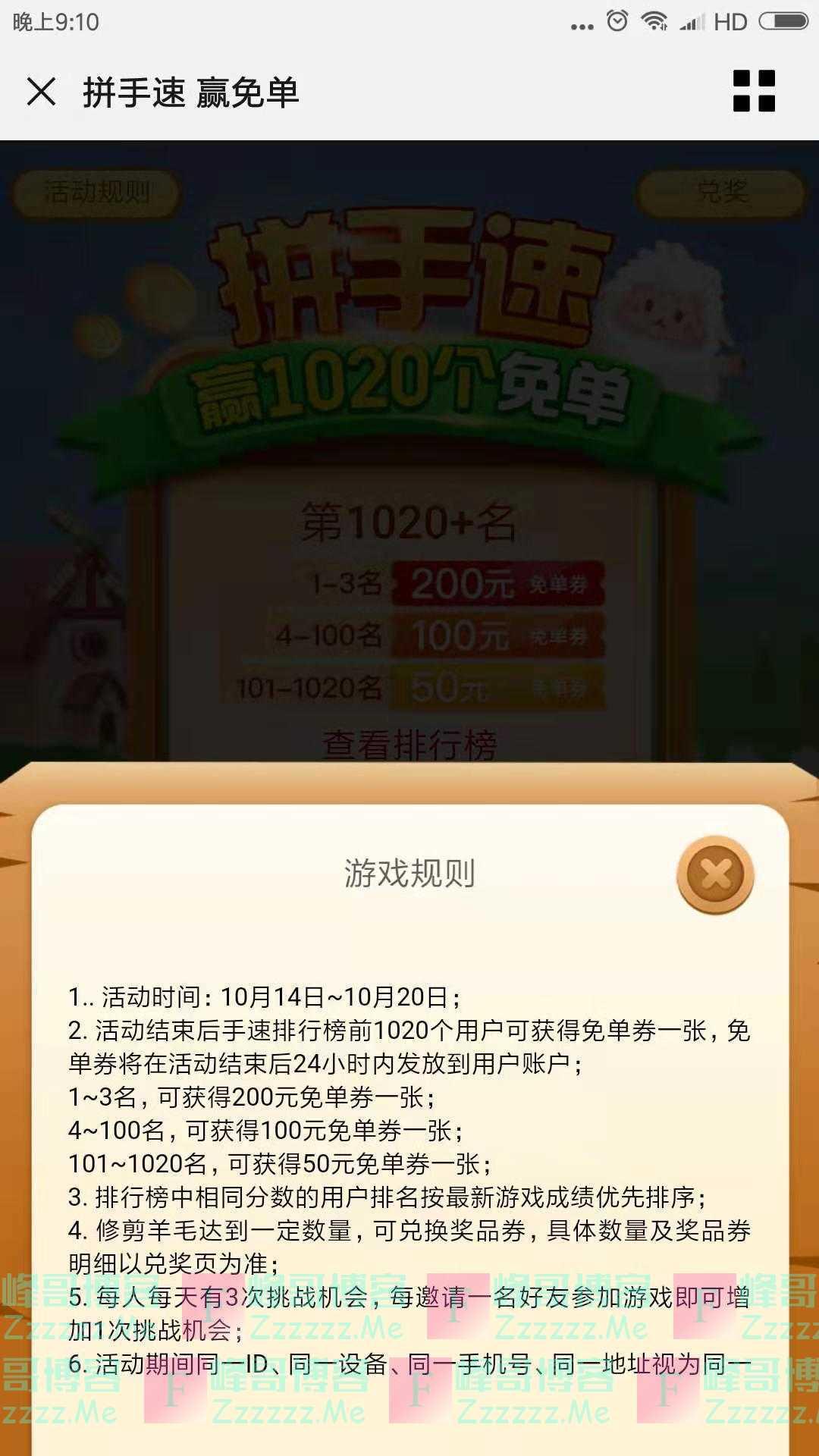 京东支付拼手速,抢免单(截止10月20日)