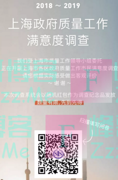 上海市质量和标准化研究院上海政府质量工作满意度调查(截止不详)