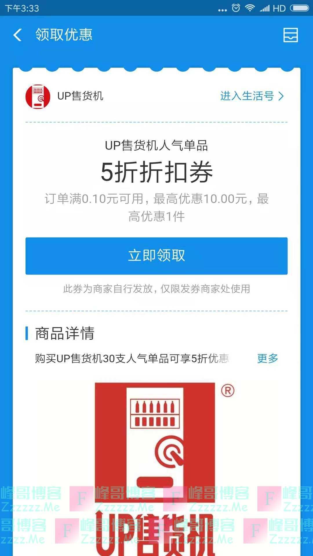 UP售货机支付宝5折抵扣券(截止10月17日)