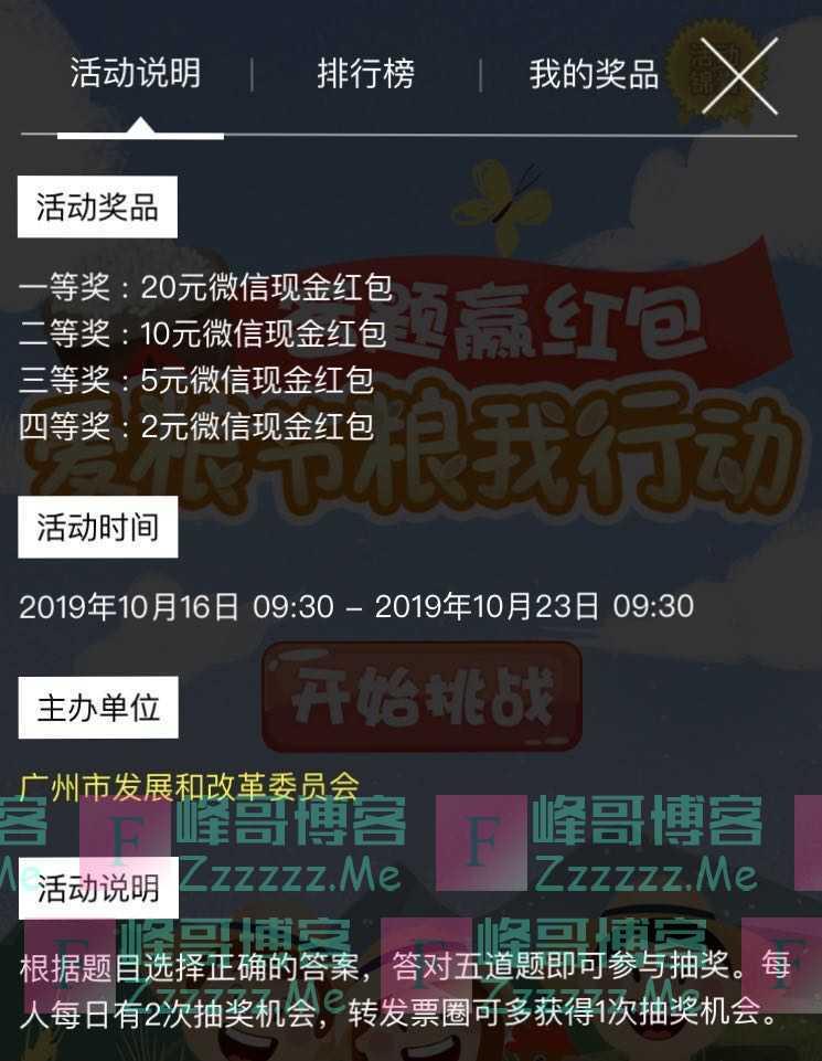 广州市发展和改革委员会答题赢红包!爱粮节粮我行动!(10月23日截止)