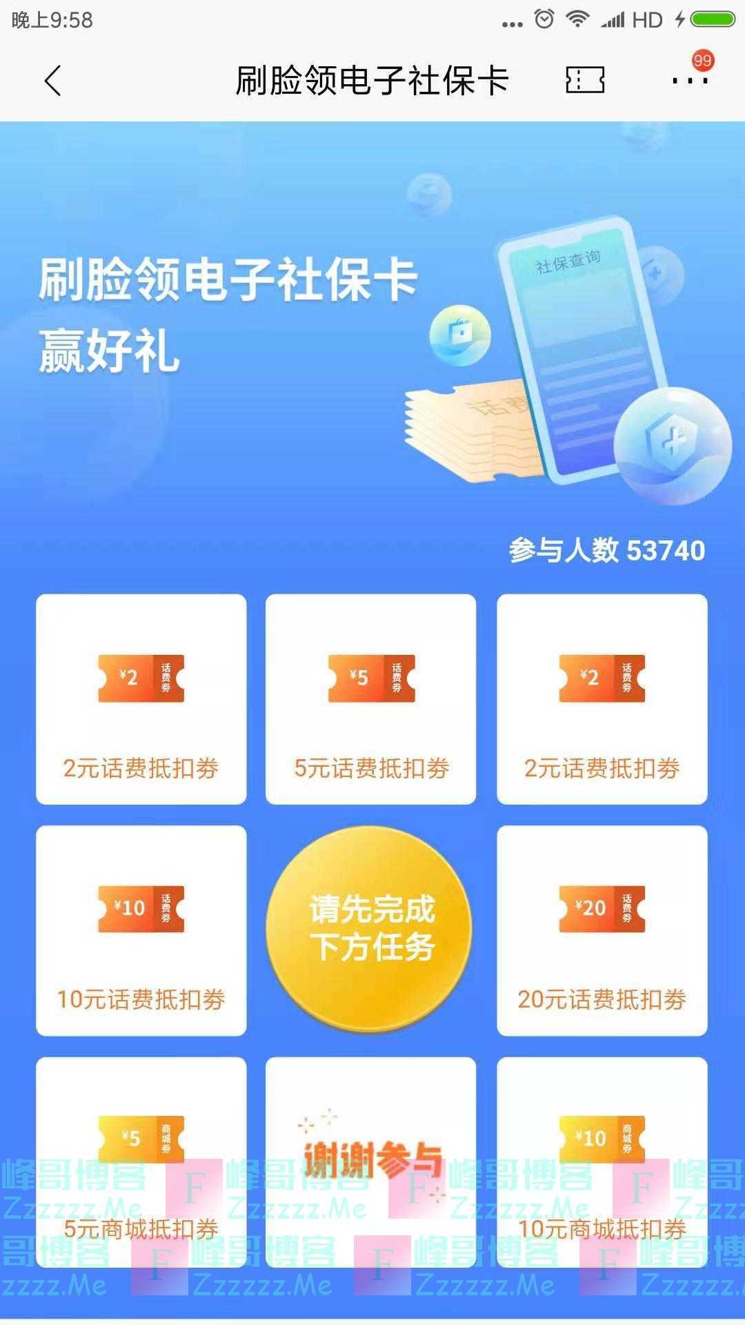 招行刷脸领电子社保卡赢好礼(截止10月31日)