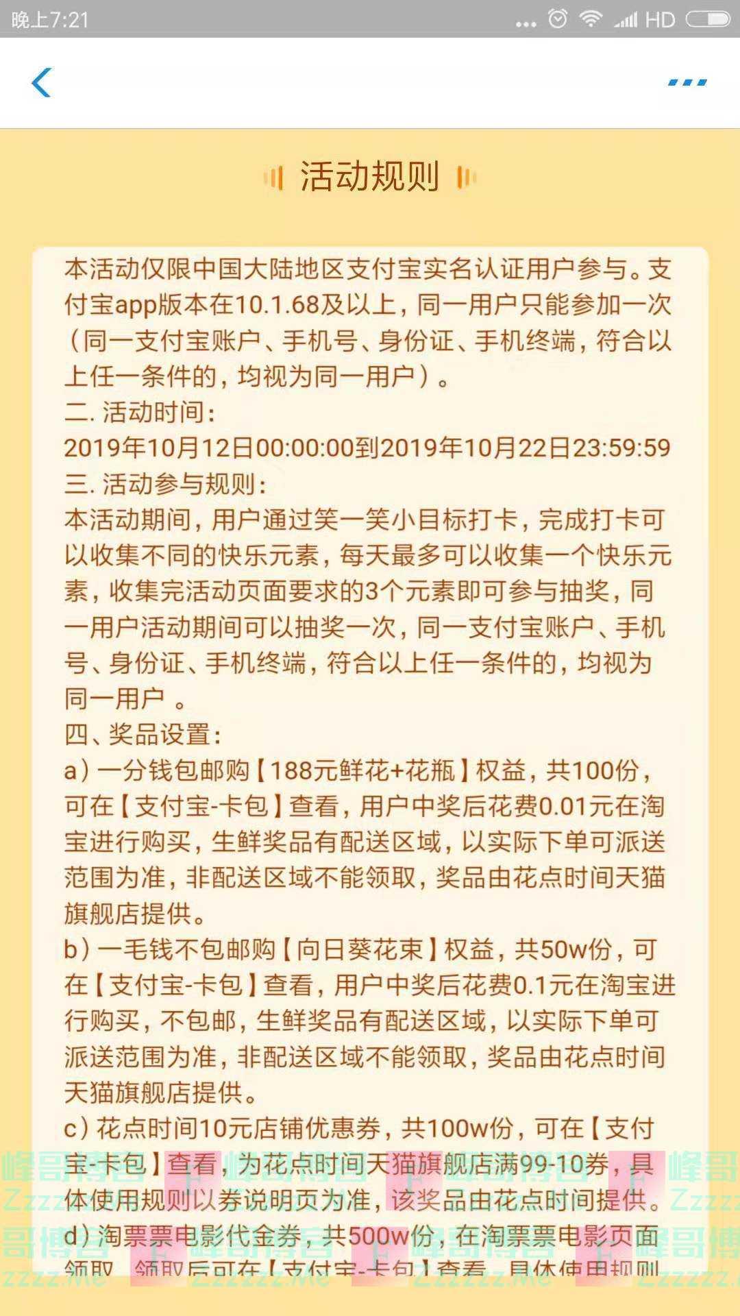 小目标达成协会微笑打卡赢鲜花(截止10月22日)