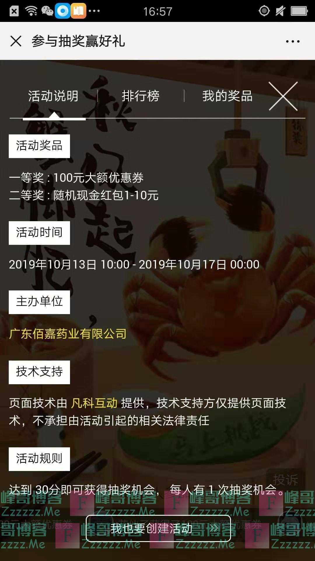 汤臣倍健健康100+幸运抽红包(截止10月17日)