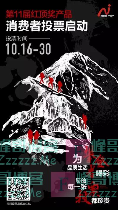 """红顶奖""""第11届中国高端家电及消费电子红顶奖""""消费者评选(10月30日截止)"""
