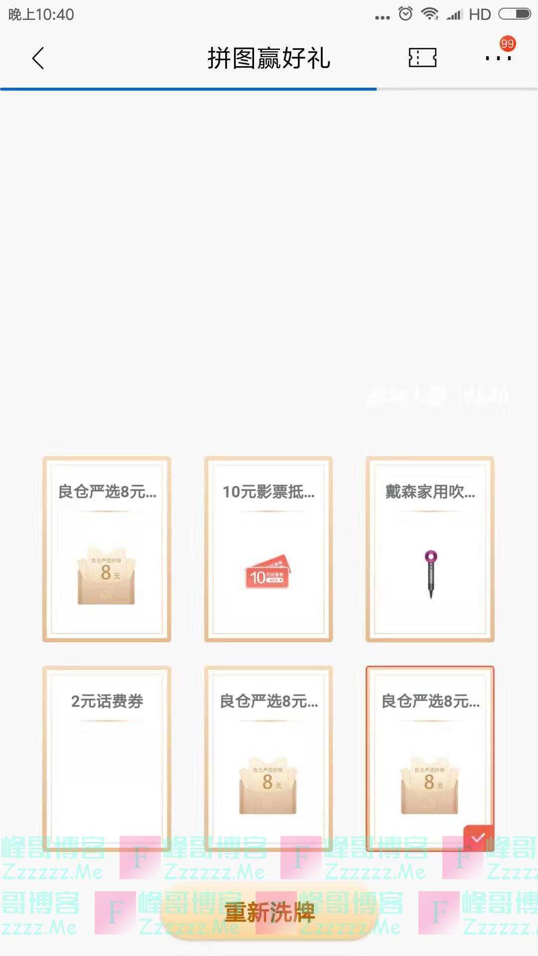 招行拼图赢好礼(截止10月31日)